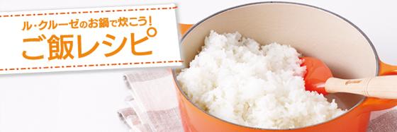 ル・クルーゼのお鍋で炊こう! ご飯レシピ