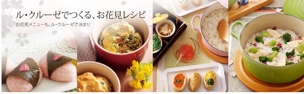 お花見レシピ