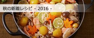 秋の新着レシピ2016