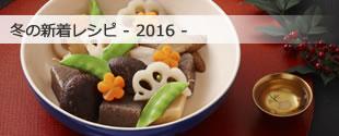冬の新着レシピ2016